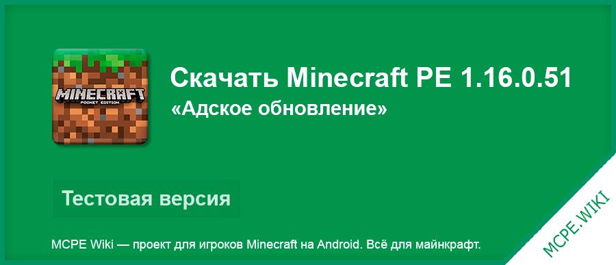 mcpe 1 16 apk с лицензией